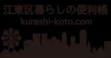 江東区暮らしの便利帳