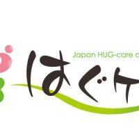 日本はぐケア協会